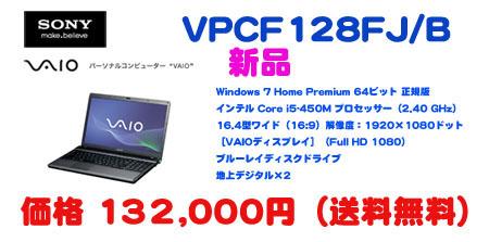 vpcf128.jpg