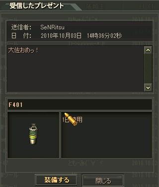 2010y10m03d_180546324.jpg