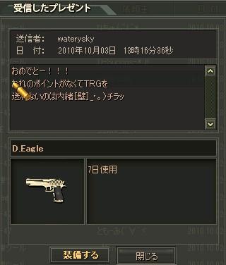 2010y10m03d_180550911.jpg