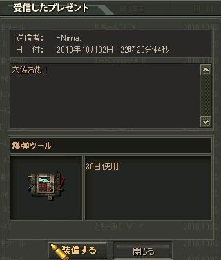 2010y10m03d_180612142.jpg