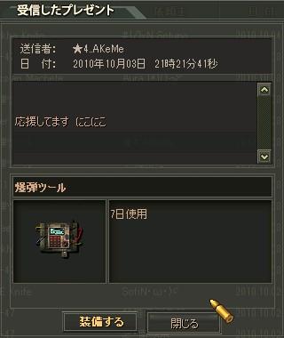 2010y10m04d_200050669.jpg