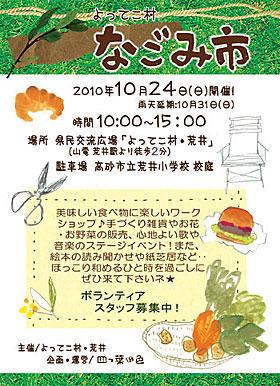 i-nagomiichi-100819.jpg