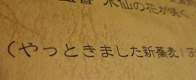 11月武蔵野