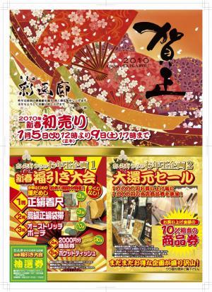 hatsuuri_convert_20091225231740.jpg