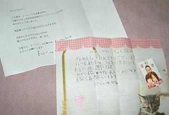 よっしーsanとらぶかほチャンの手紙