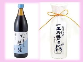 香川のお土産醤油