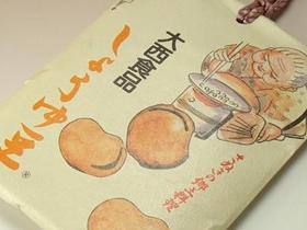 香川のお土産醤油豆