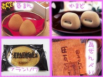 香川銘菓4種