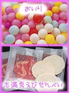 香川銘菓2種