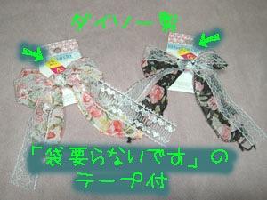 ポニョ子のプレゼントフォーユー
