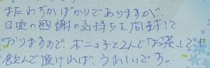 銀さんからの手紙2