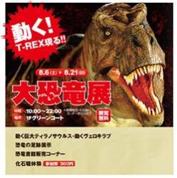 綾川の恐竜展