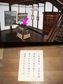 脇町吉田家住宅5
