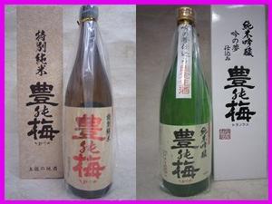 高木酒造4
