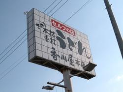 香川屋本店3