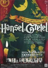 オペラ『ヘンゼルとグレーテル』