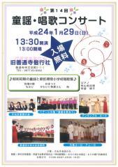 第14回童謡・唱歌コンサート