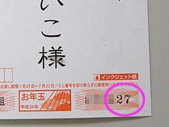銀sanの年賀状2