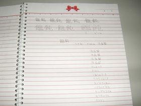 漢字書取1