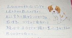 12銀sanのホワイトデー6