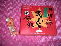 12銀sanのホワイトデー3