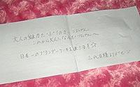 12三代目sanのホワイトデー4