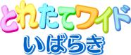logo_toretate.png