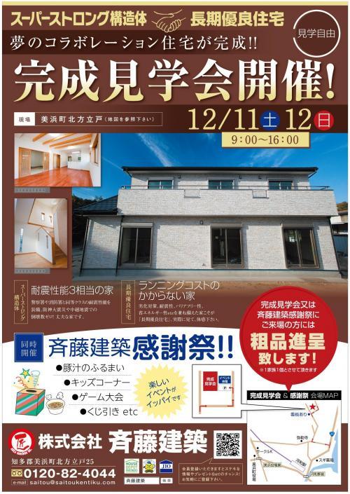 1202-saito_convert_20101205115248.jpg