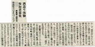 長崎新聞 お酒を造ろう