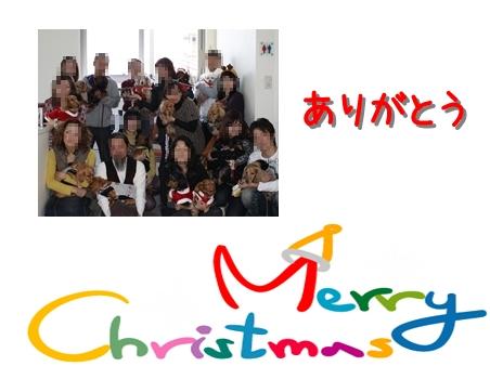 クリスマスオフ会