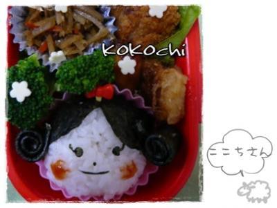 kokochi-3.jpg