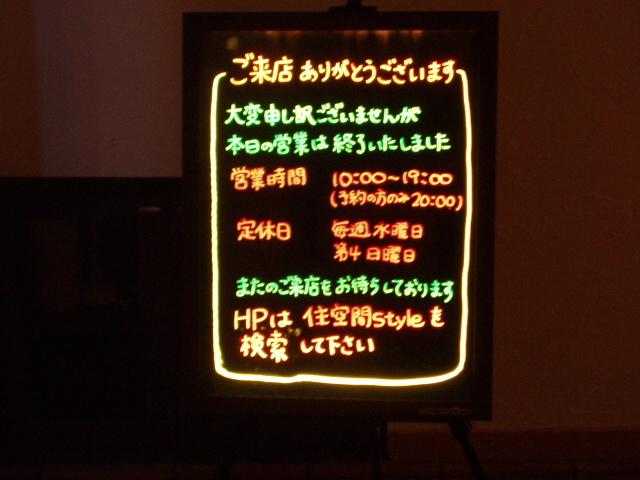 LEDの看板1