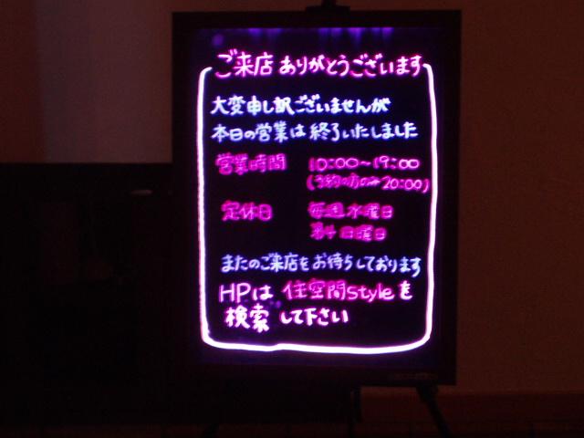 LEDの看板8