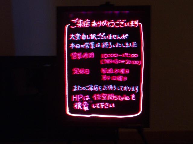 LEDの看板3