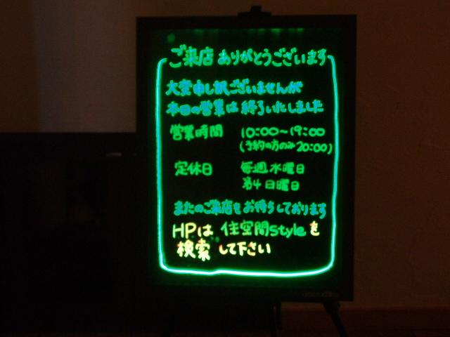 LEDの看板4