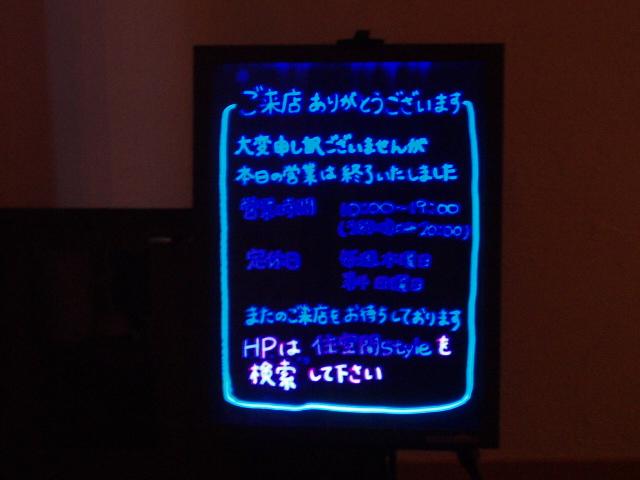 LEDの看板2