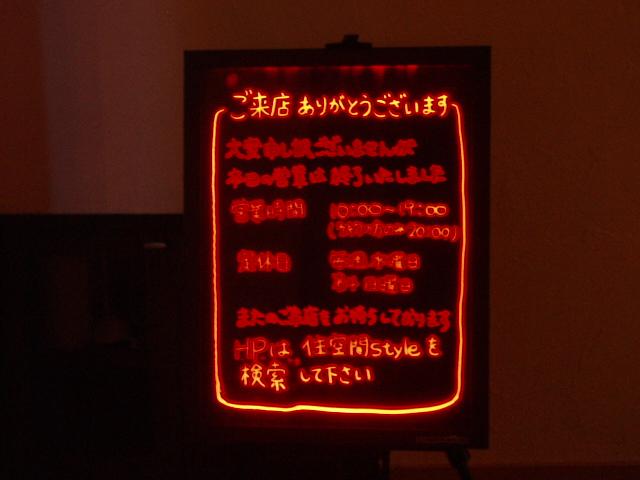LEDの看板6