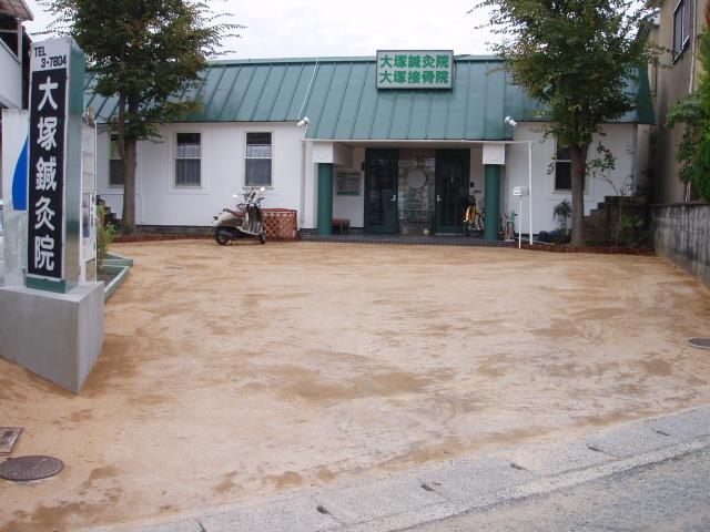 大塚鍼灸医院