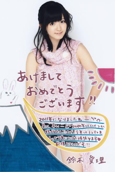airi20110104 (2)