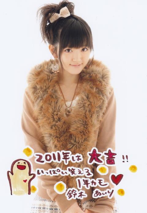 airi20110104 (1)
