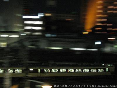 雷鳥京都駅初夜流しp
