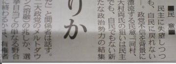 中日新聞ミスリード2