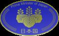 内閣総理大臣紋章