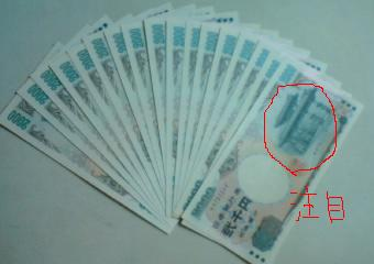 2000円札束