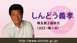 shindo_banner_200907b.jpg