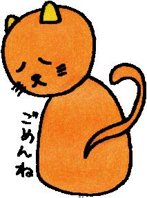 ごめんね猫