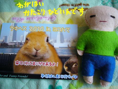 2010いんちょ(1)