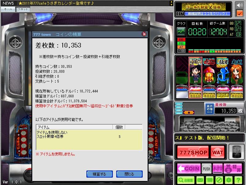 2011y01m15d_090943662.jpg