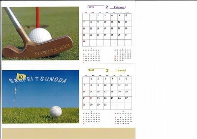 ゴルフカレンダー
