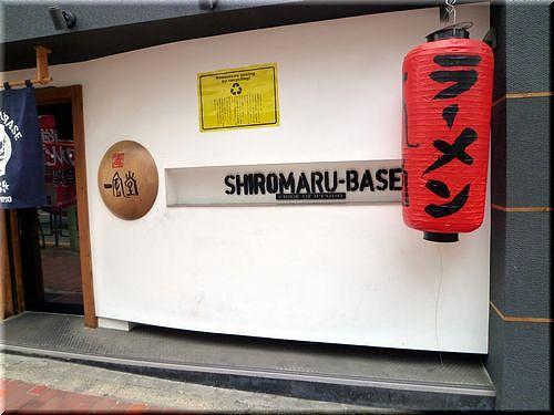 shiromaru1